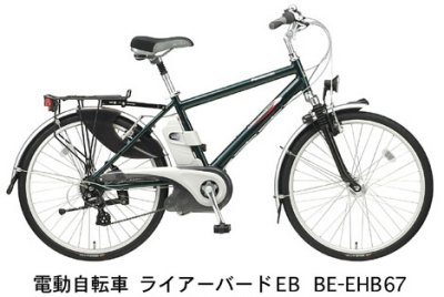 Panasonic Lyrebird Ebike. Model: BE-EHB67